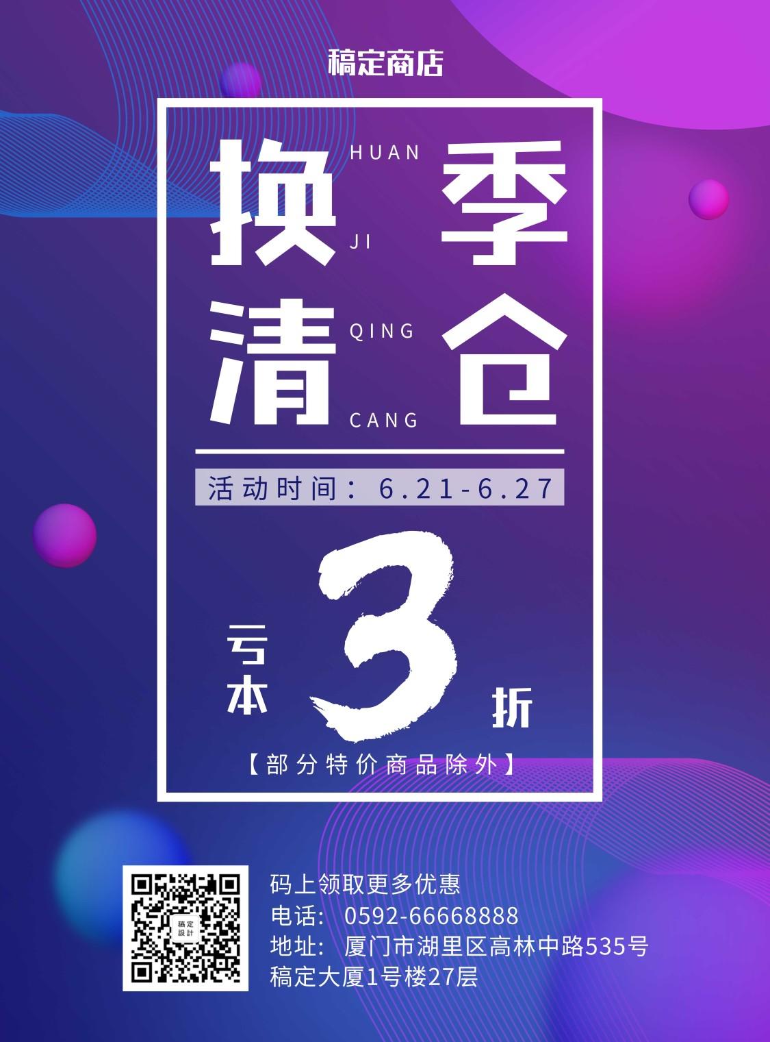 换季清仓/时尚简约/促销张贴海报