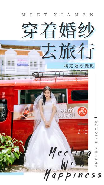 婚纱摄影客片展示营销手机海报小清新风格