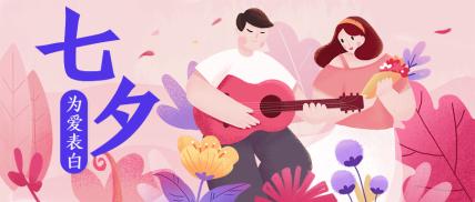 七夕为爱表达情侣弹吉他公众号首图