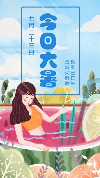 今日大暑手机海报