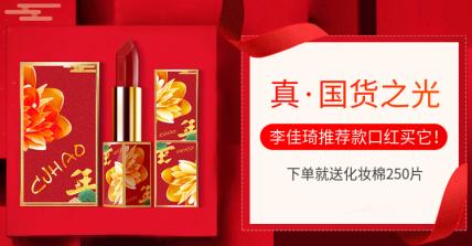 国庆节中秋节美妆口红中国风海报banner