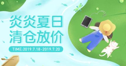 通用/夏日清仓清新海报