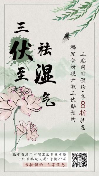 美容三伏贴/中国风/活动促销/手机海报