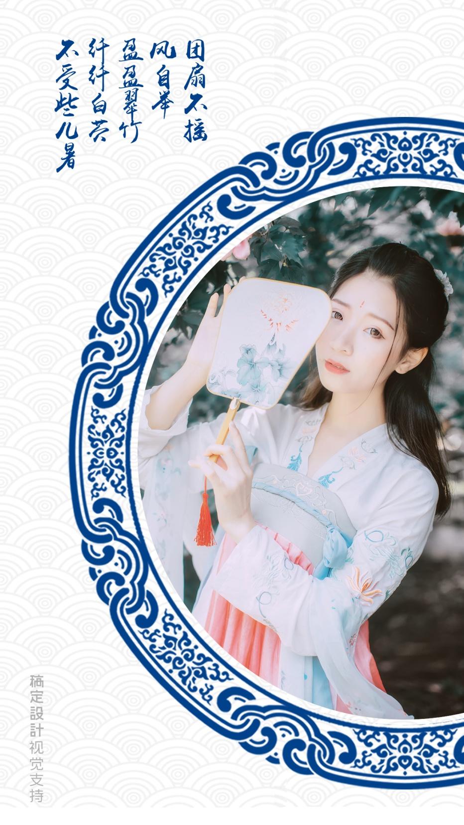 青花瓷 古风海报