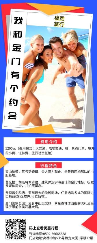金门游/简约/项目介绍/长图海报