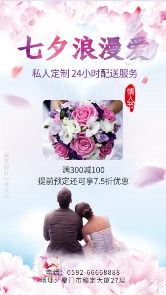 婚礼鲜花定制七夕促销清新时尚海报
