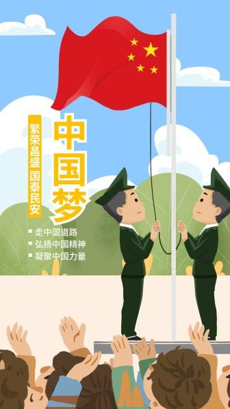 中国梦手机海报