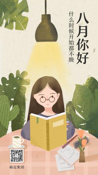 八月你好月初问候学习读书手绘插画手机海报