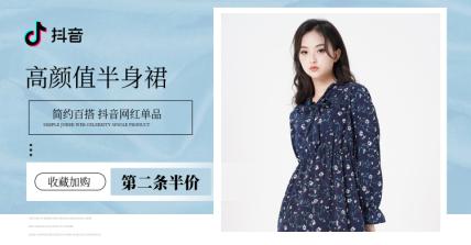 服饰/女装/抖音上新海报