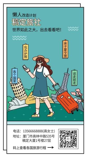 旅游/手绘插画/氛围/手机海报