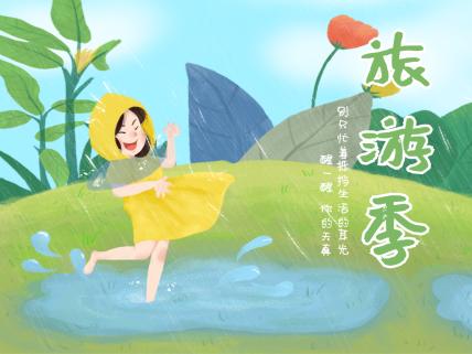 旅游/插画/夏天文章配图