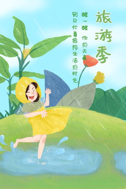 旅游/插画/童趣文章配图