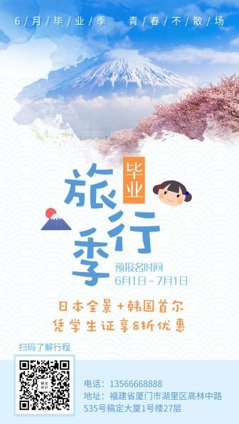 旅行/清醒文艺/毕业促销/手机海报