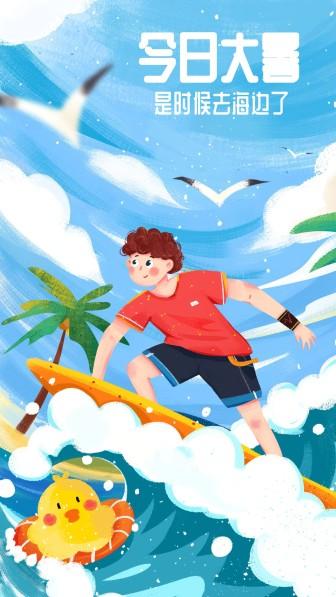 今日大暑冲浪手机海报