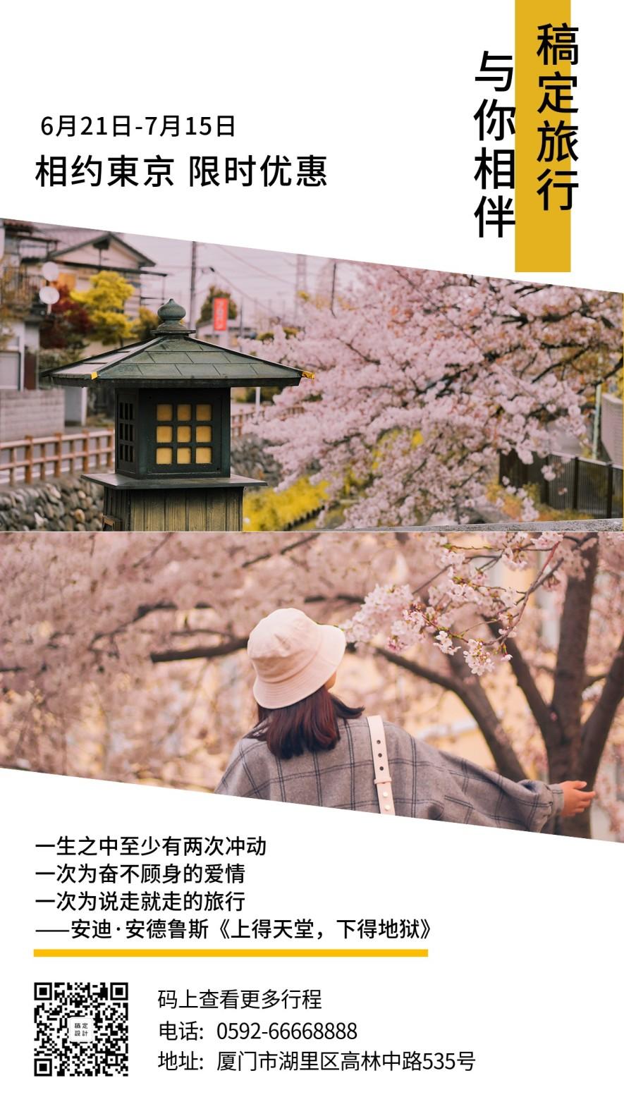 国外游/旅行氛围/手机海报
