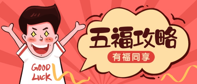 五福集福扫福福卡春节攻略新年公众号首图