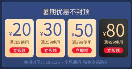 通用/暑期优惠券/折扣券