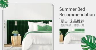 夏日家居/床品海报
