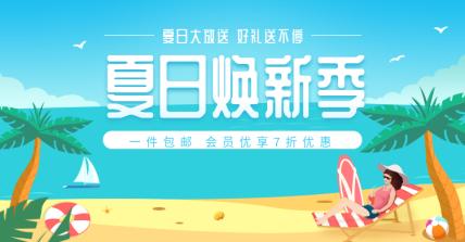 夏日上新/清仓手绘海报
