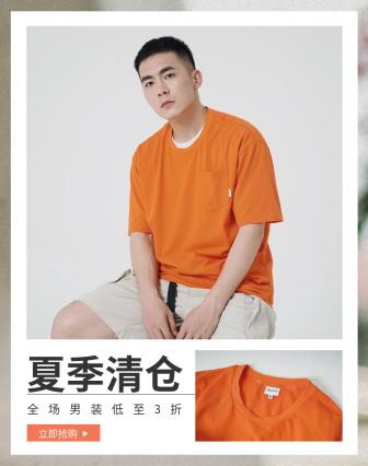 服饰/男装夏季清仓海报