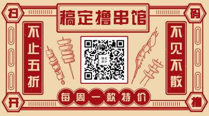 撸串/美食/中国风关注二维码