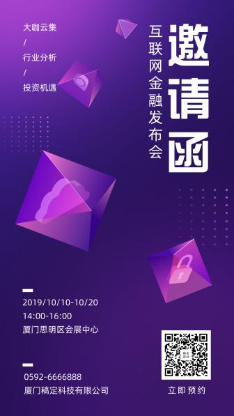 互联网科技金融会议邀请函手机海报