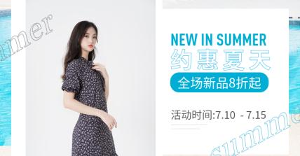服饰/女装新品海报