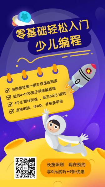 暑期/教育/培训手机海报上传