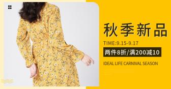 秋上新/女装海报banner