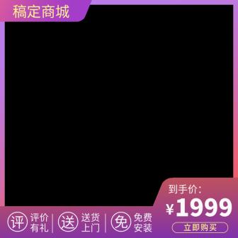 紫色简约时尚主图图标
