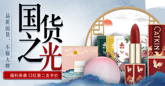 彩妆/口红中国风海报