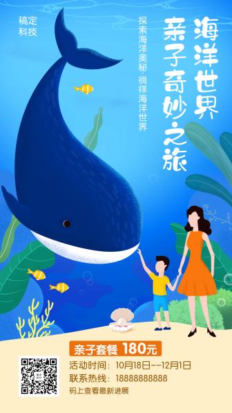 海洋管世界亲子奇妙之旅打折促销手机海报