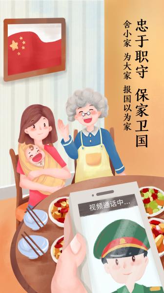 八一/建军节/81/军人手机海报