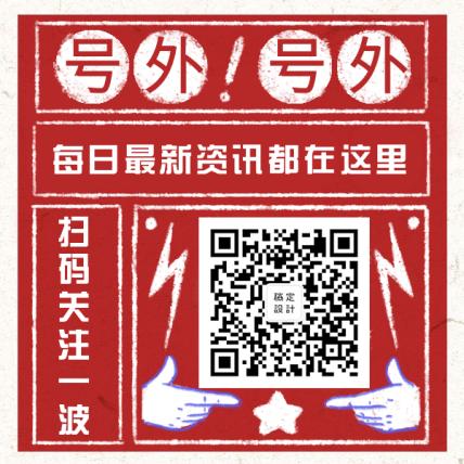 中国风/关注/古风/资讯/号外/咨询/大字报方形二维码