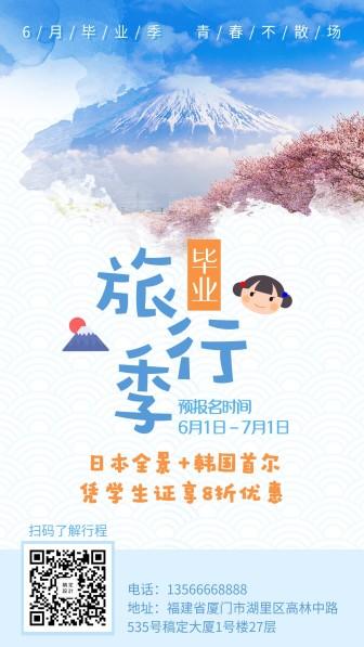 旅游/创意卡通/折扣/手机海报
