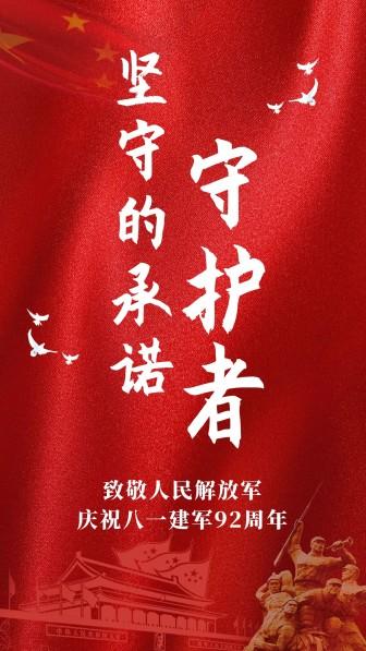 八一建军节/氛围/手机海报