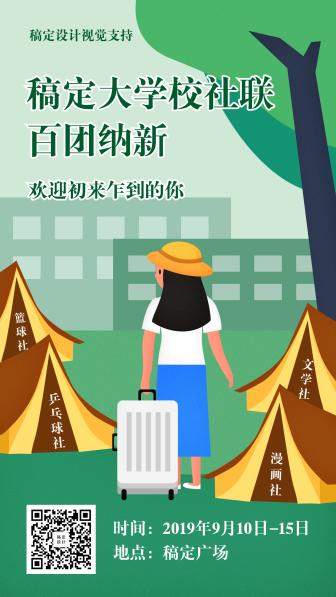 大学萌新社团纳新手绘扁平手机海报