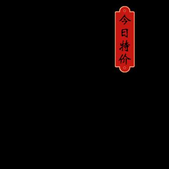 餐饮/促销/复古喜庆中国风/饿了么商品主图