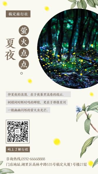 旅游/夏季出游/项目介绍/手机海报