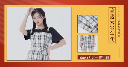 服饰/复古风/上新海报