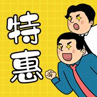特惠/插画风公众号次图