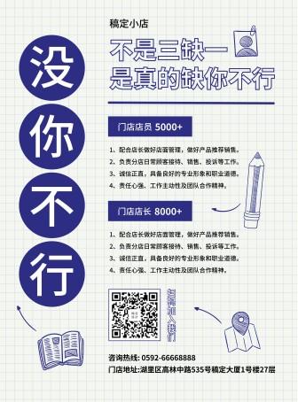 门店招聘/简约卡通/张贴海报