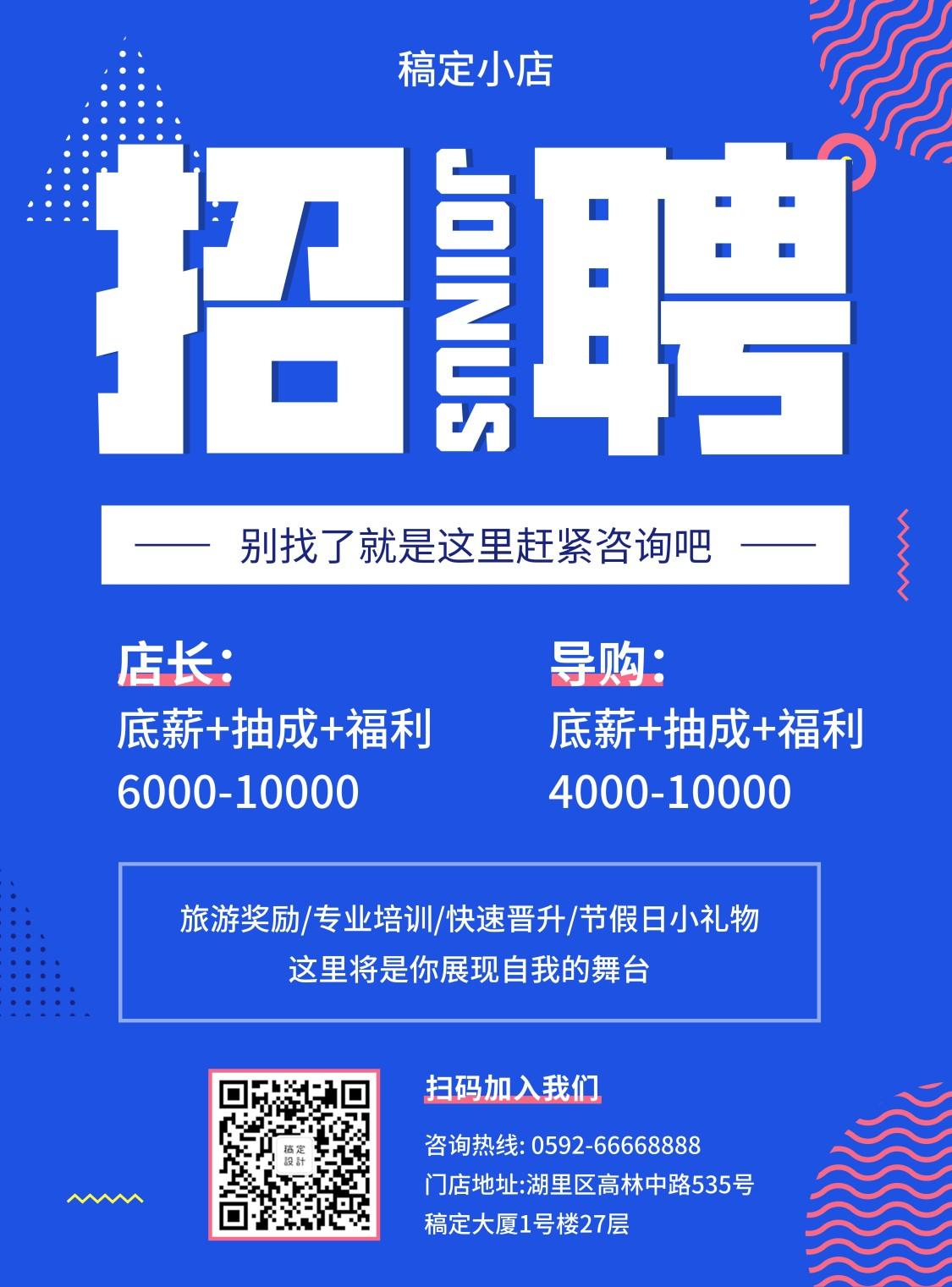门店招聘/简约清新/张贴海报