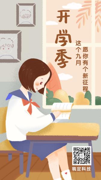 开学入学小清新阅读学习手绘手机海报