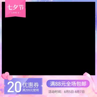 七夕节/优惠券主图图标