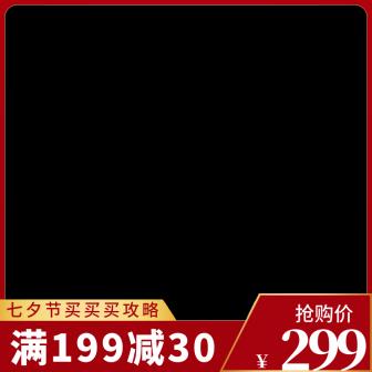 七夕节满减主图图标