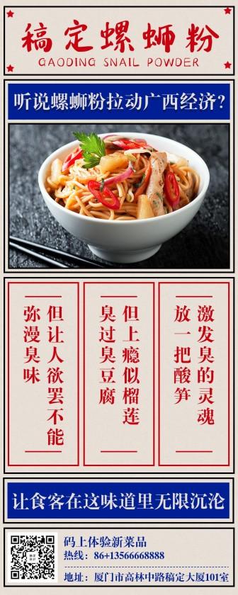 餐饮美食/简约/螺狮粉/长图海报