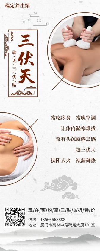 养生馆/中国风/限时促销/长图海报