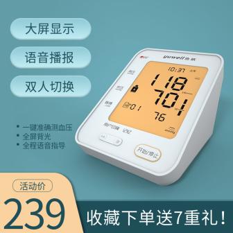 医疗/血压仪主图直通车