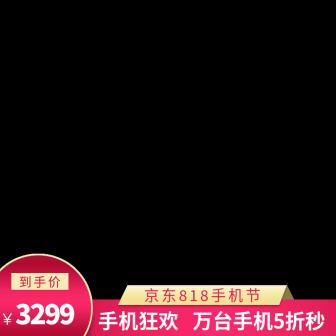 京东818手机节主图图标
